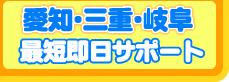 換気扇最短即日サポート。名古屋市~愛知・三重・岐阜対応