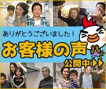 名古屋換気扇.net|名古屋市 お客様の声
