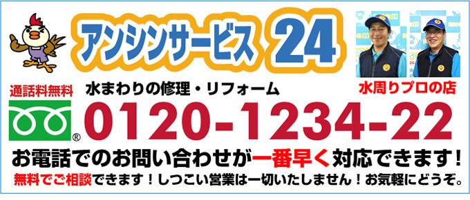 電話0120-1234-22 換気扇お問合わせ(名古屋市)