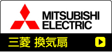 名古屋換気扇.net|名古屋市 三菱電機 換気扇