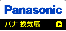 名古屋換気扇.net|名古屋市 Panasonic(パナソニック)換気扇